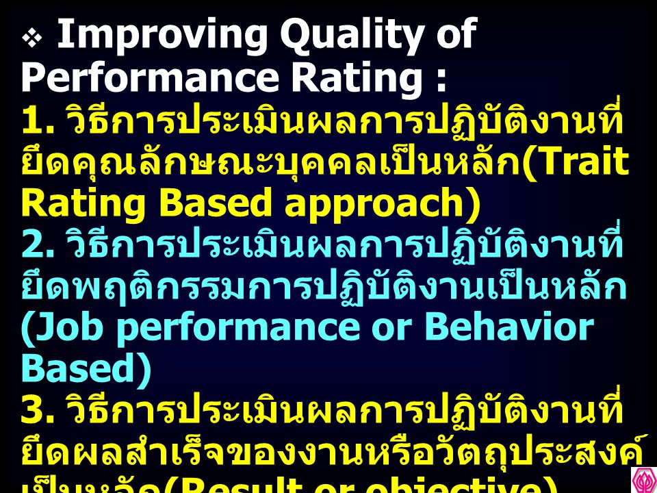 Improving Quality of Performance Rating :
