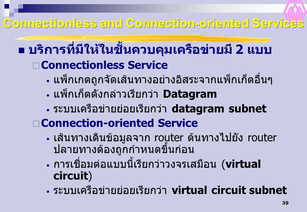 Connectionless and Connection-oriented Services