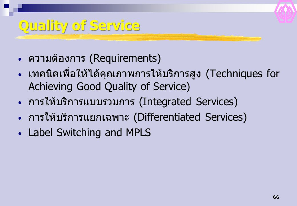 Quality of Service ความต้องการ (Requirements)