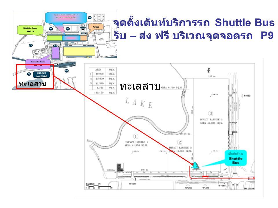 จุดตั้งเต็นท์บริการรถ Shuttle Bus รับ – ส่ง ฟรี บริเวณจุดจอดรถ P9