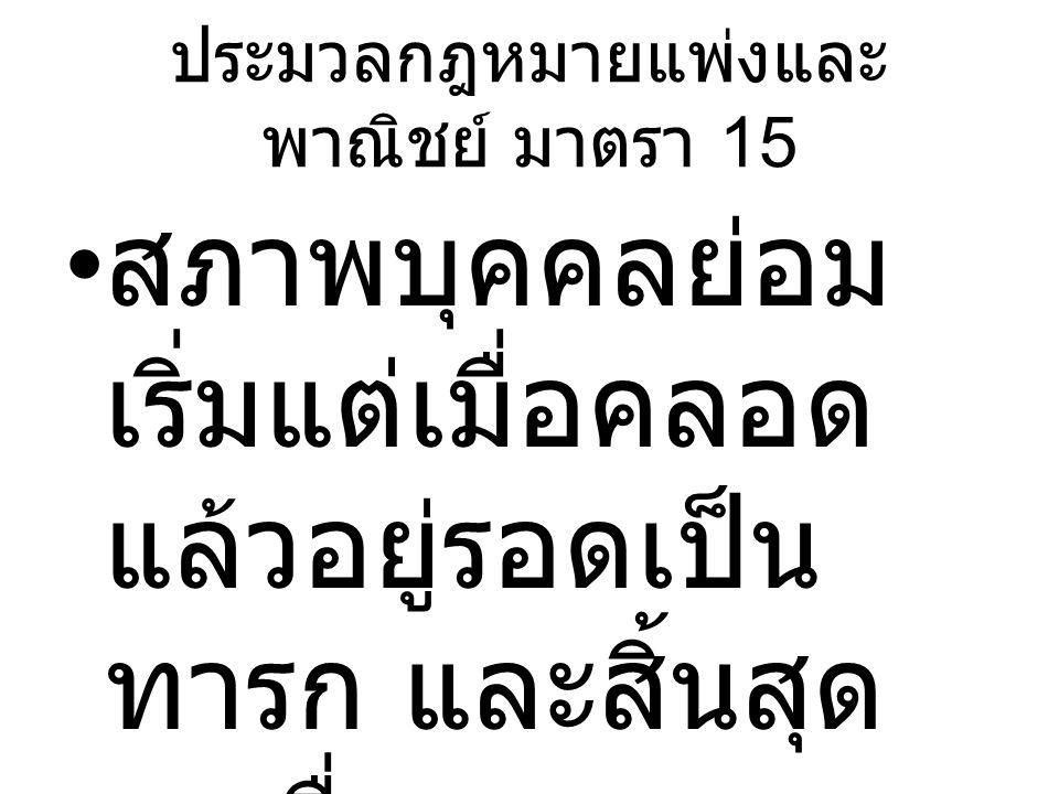 ประมวลกฎหมายแพ่งและพาณิชย์ มาตรา 15
