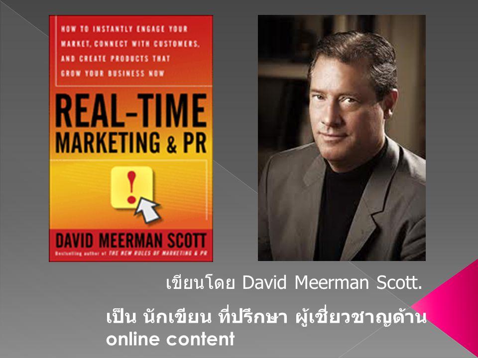 เขียนโดย David Meerman Scott.