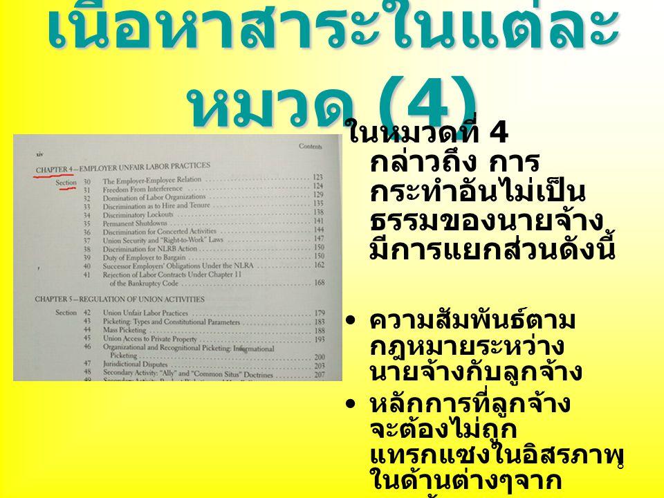 เนื้อหาสาระในแต่ละหมวด (4)