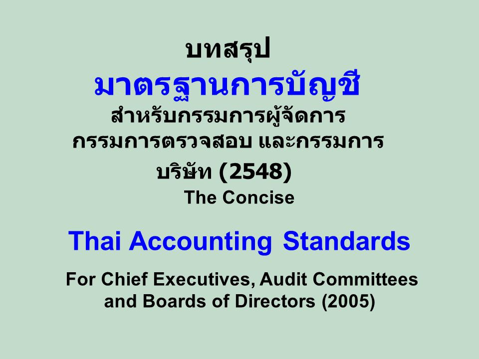 Thai Accounting Standards