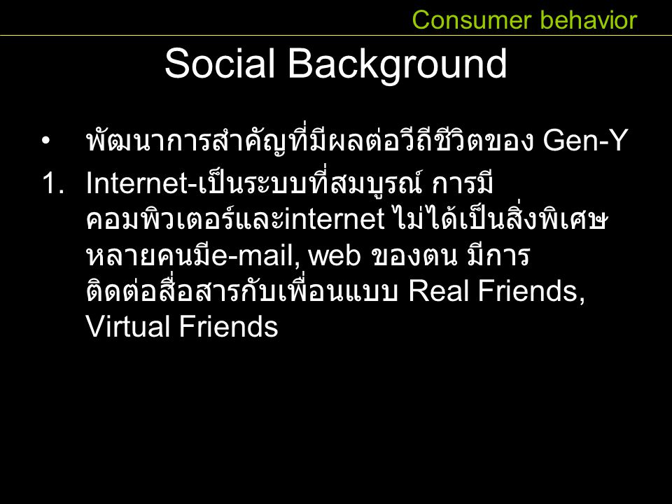 Social Background พัฒนาการสำคัญที่มีผลต่อวีถีชีวิตของ Gen-Y