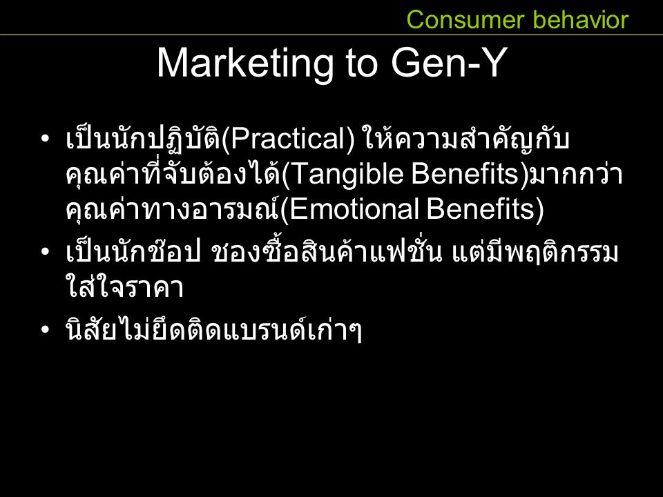 Consumer behavior Marketing to Gen-Y.