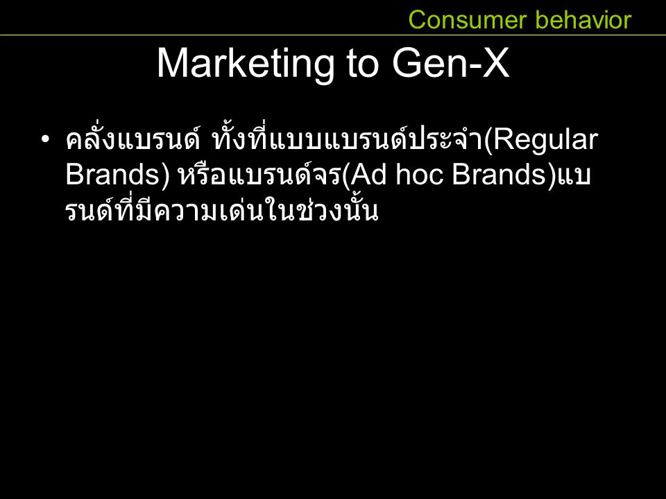 Consumer behavior Marketing to Gen-X.
