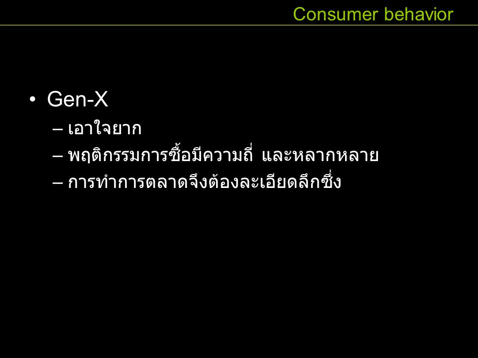 Gen-X Consumer behavior เอาใจยาก พฤติกรรมการซื้อมีความถี่ และหลากหลาย
