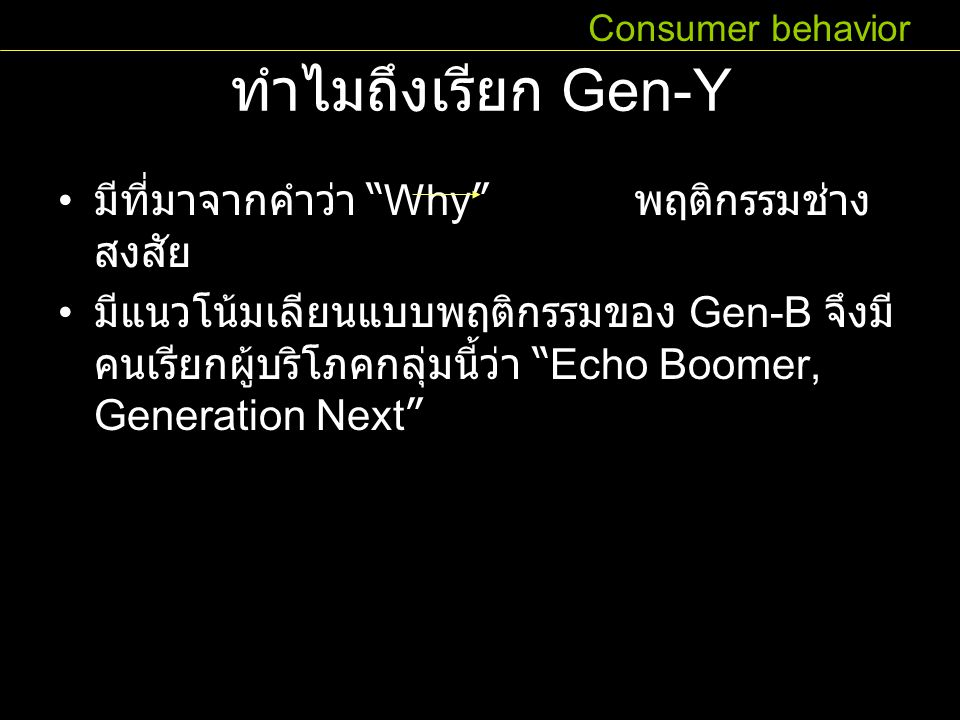 ทำไมถึงเรียก Gen-Y มีที่มาจากคำว่า Why พฤติกรรมช่างสงสัย