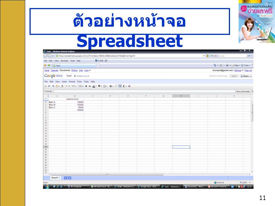 ตัวอย่างหน้าจอ Spreadsheet