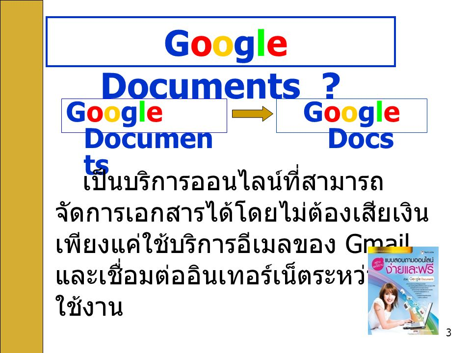 Google Documents Google Documents Google Docs
