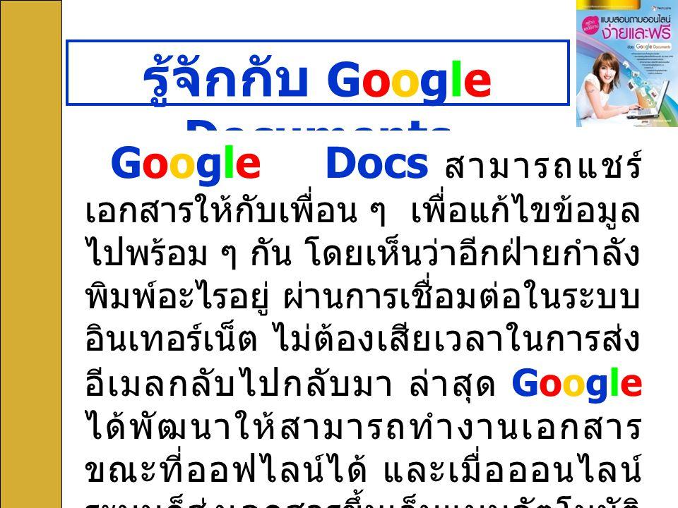 รู้จักกับ Google Documents