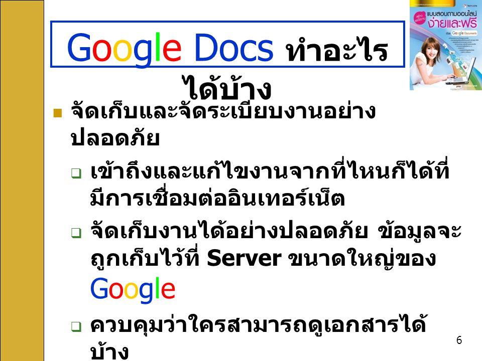 Google Docs ทำอะไรได้บ้าง