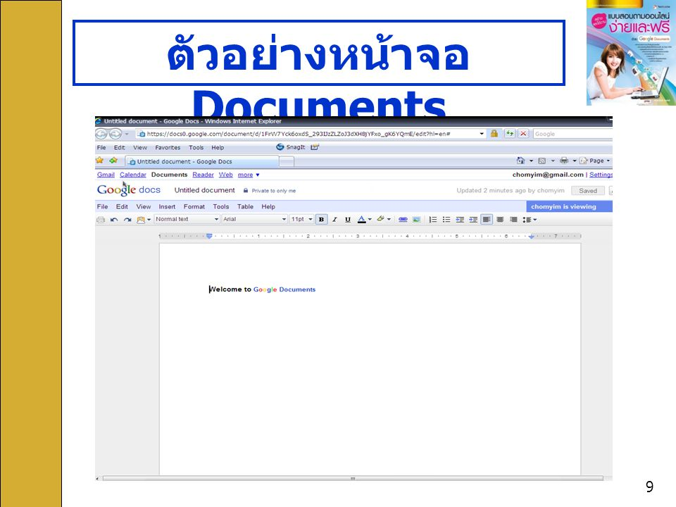 ตัวอย่างหน้าจอ Documents