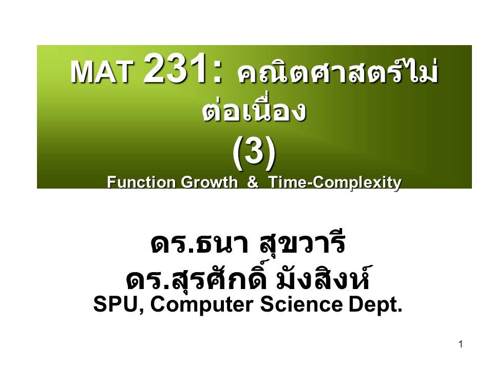 MAT 231: คณิตศาสตร์ไม่ต่อเนื่อง (3) Function Growth & Time-Complexity