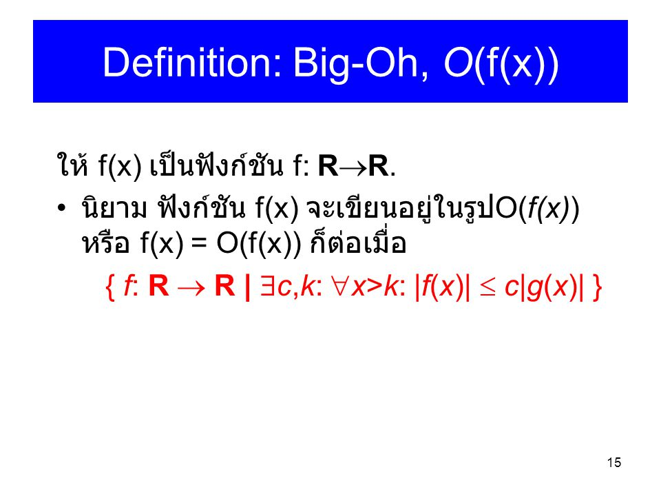 Definition: Big-Oh, O(f(x))