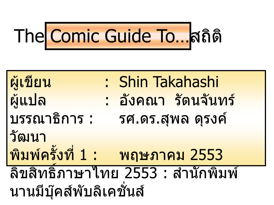 The Comic Guide To…สถิติ