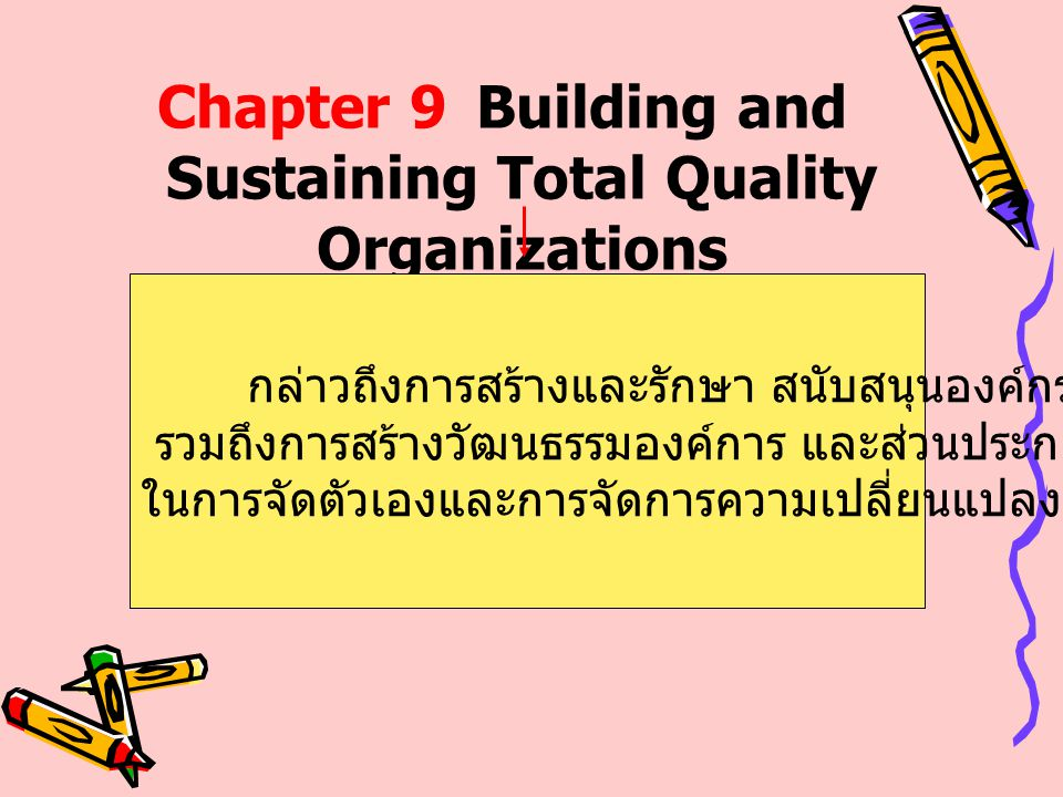 Chapter 9 Building and Sustaining Total Quality Organizations