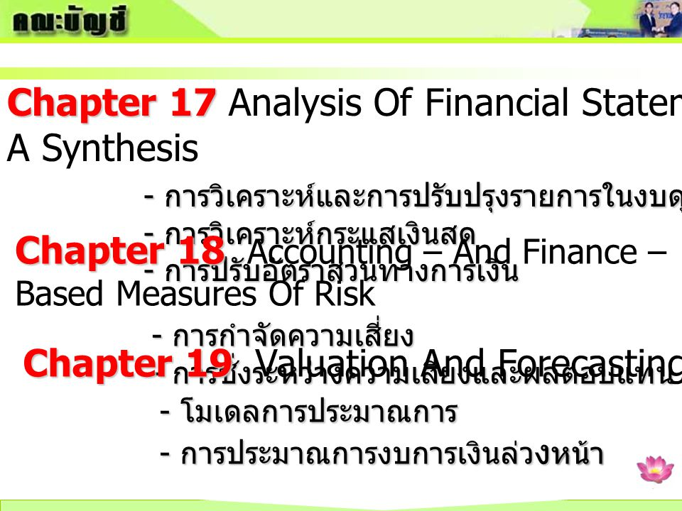 Chapter 17 Analysis Of Financial Statements : A Synthesis