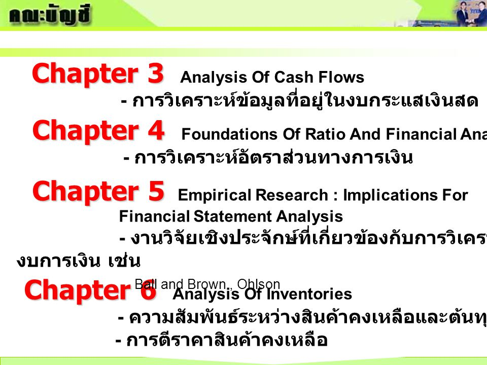 Chapter 3 Analysis Of Cash Flows