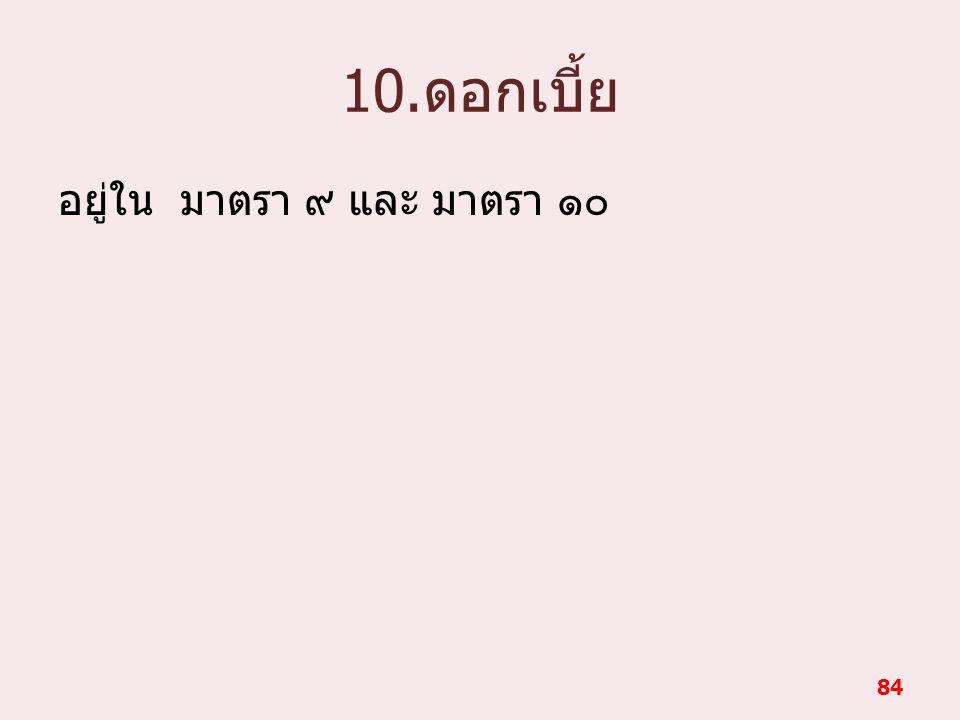 10.ดอกเบี้ย อยู่ใน มาตรา ๙ และ มาตรา ๑๐