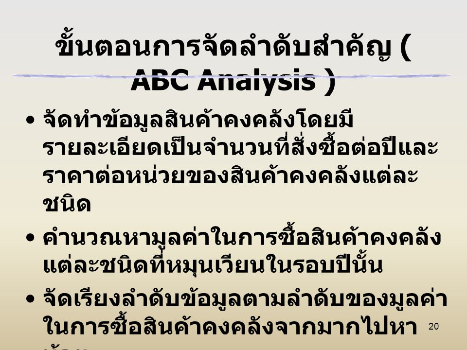 ขั้นตอนการจัดลำดับสำคัญ ( ABC Analysis )