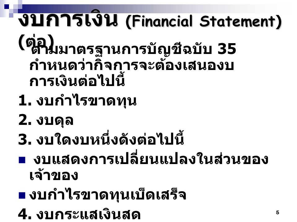 งบการเงิน (Financial Statement) (ต่อ)