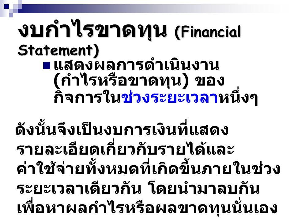 งบกำไรขาดทุน (Financial Statement)