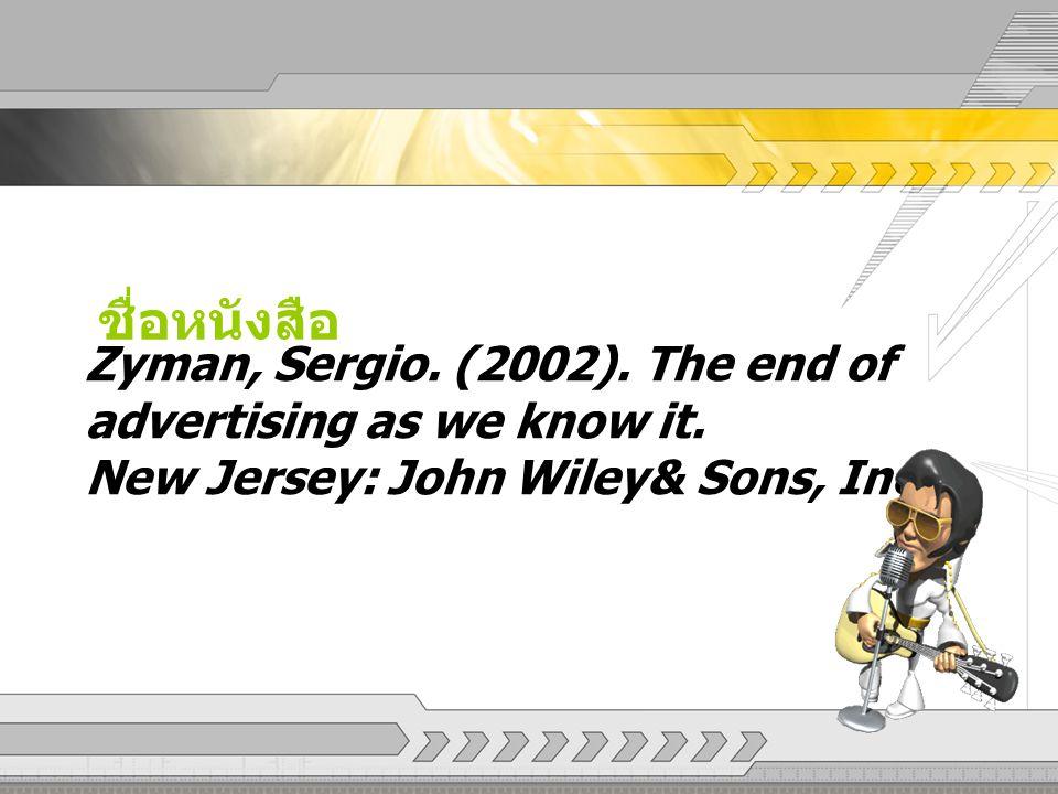 ชื่อหนังสือ Zyman, Sergio. (2002). The end of advertising as we know it.