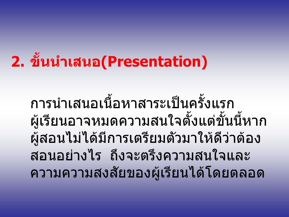 ขั้นนำเสนอ(Presentation)