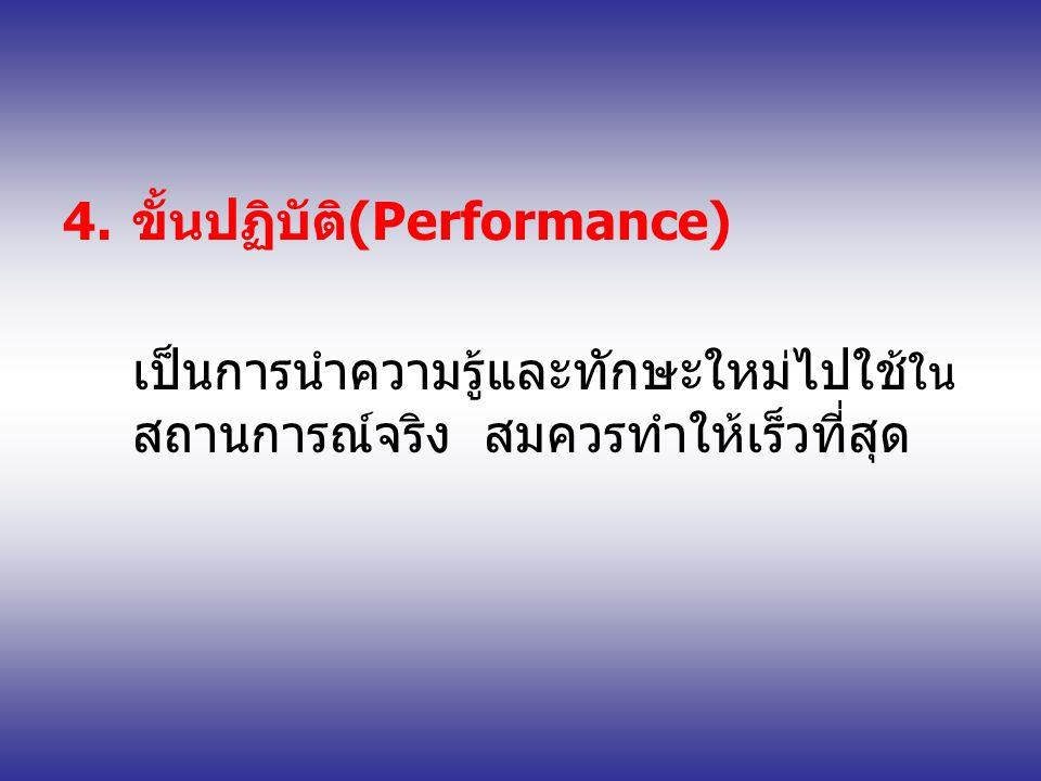 ขั้นปฏิบัติ(Performance)