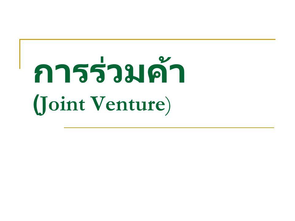 การร่วมค้า (Joint Venture)