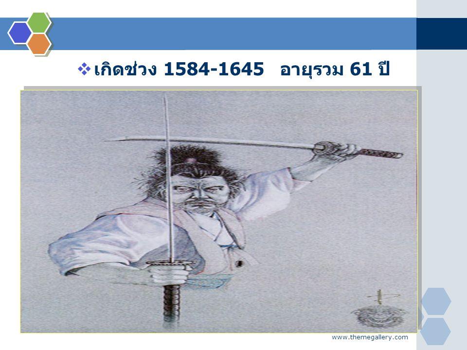 เกิดช่วง 1584-1645 อายุรวม 61 ปี www.themegallery.com