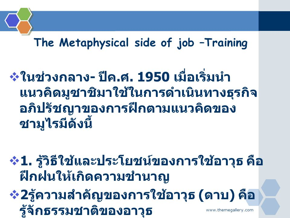 The Metaphysical side of job –Training