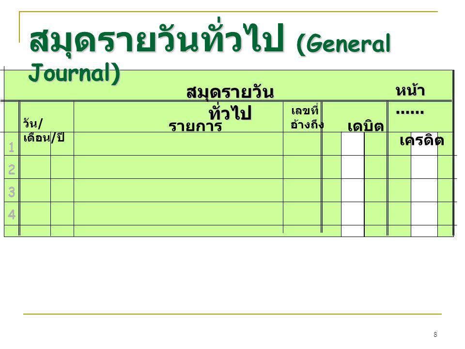 สมุดรายวันทั่วไป (General Journal)