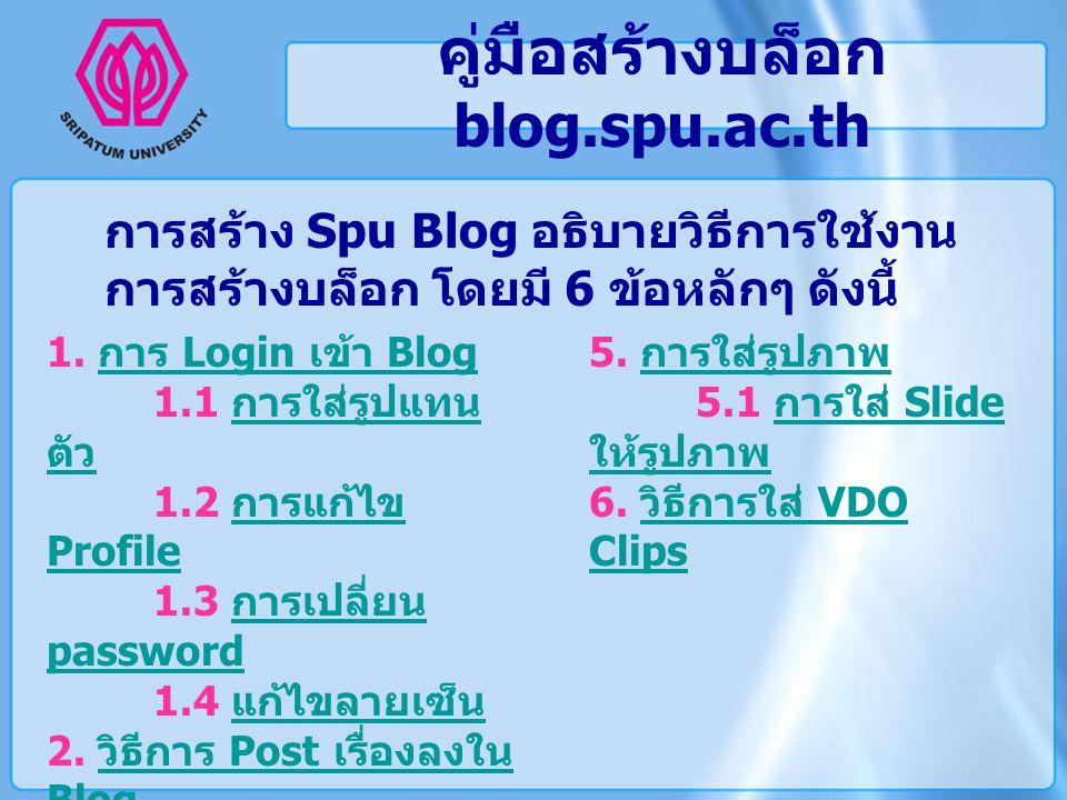 คู่มือสร้างบล็อก blog.spu.ac.th
