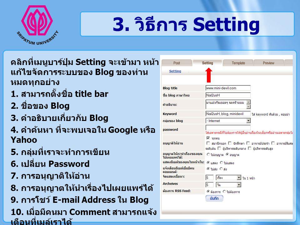 3. วิธีการ Setting คลิกที่เมนูบาร์ปุ่ม Setting จะเข้ามา หน้าแก้ไขจัดการระบบของ Blog ของท่านหมดทุกอย่าง.