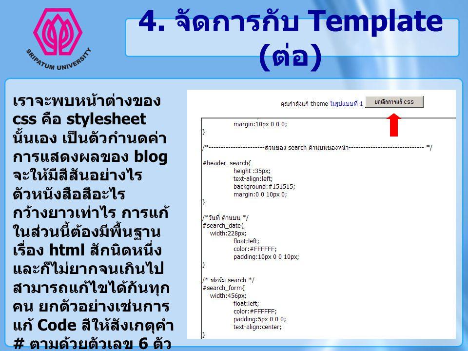 4. จัดการกับ Template (ต่อ)
