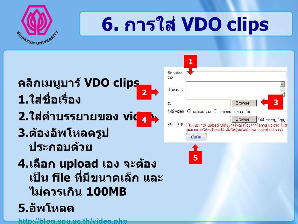 6. การใส่ VDO clips คลิกเมนูบาร์ VDO clips ใส่ชื่อเรื่อง