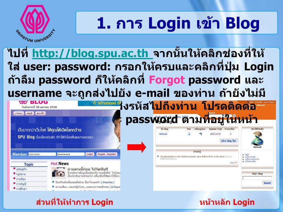 1. การ Login เข้า Blog