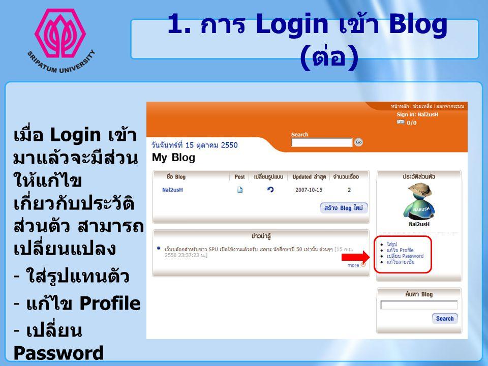 1. การ Login เข้า Blog (ต่อ)