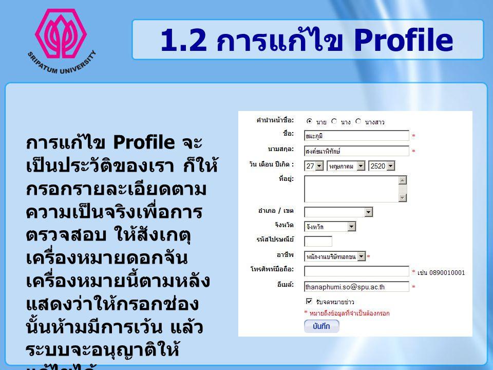1.2 การแก้ไข Profile
