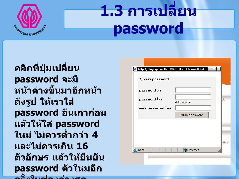 1.3 การเปลี่ยน password