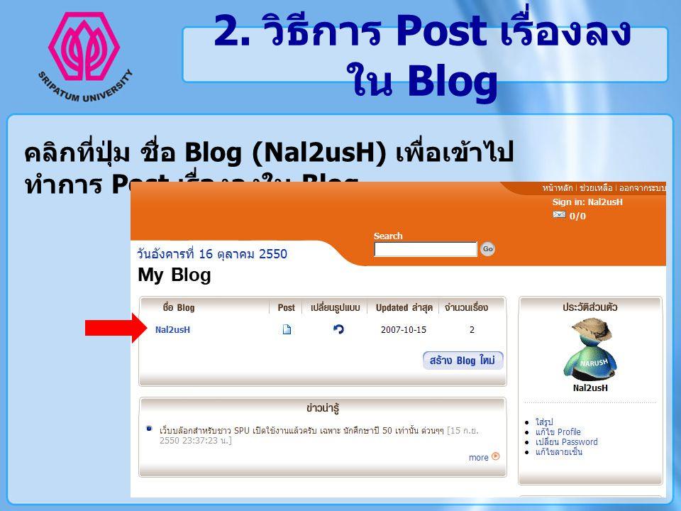 2. วิธีการ Post เรื่องลงใน Blog