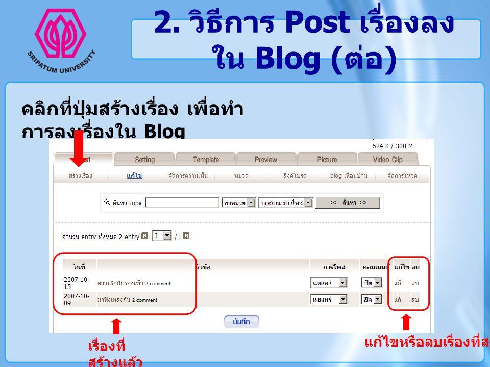 2. วิธีการ Post เรื่องลงใน Blog (ต่อ)