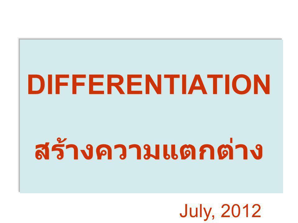 DIFFERENTIATION สร้างความแตกต่าง