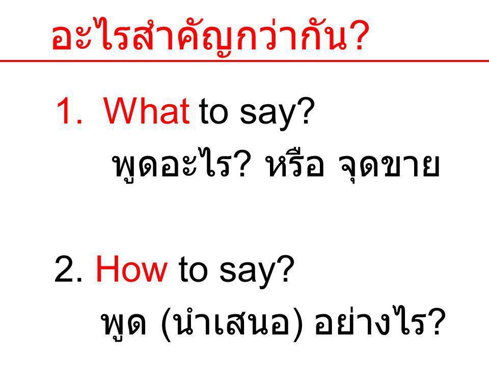 อะไรสำคัญกว่ากัน What to say พูดอะไร หรือ จุดขาย 2. How to say