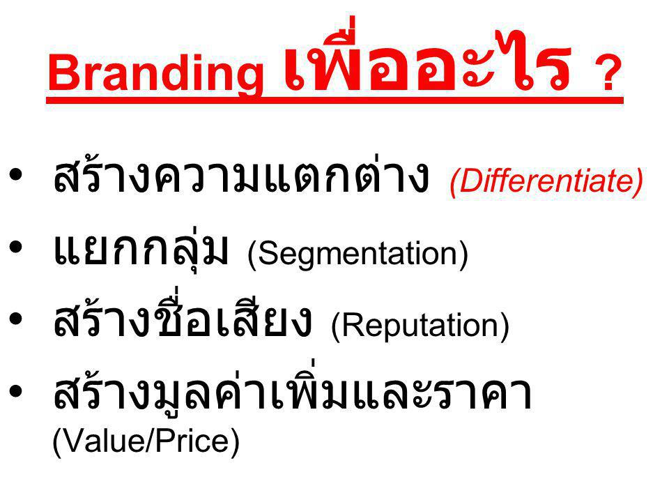 Branding เพื่ออะไร สร้างความแตกต่าง (Differentiate) แยกกลุ่ม (Segmentation) สร้างชื่อเสียง (Reputation)