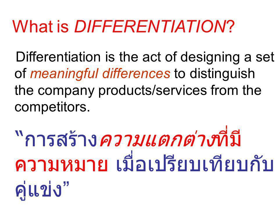 การสร้างความแตกต่างที่มีความหมาย เมื่อเปรียบเทียบกับคู่แข่ง