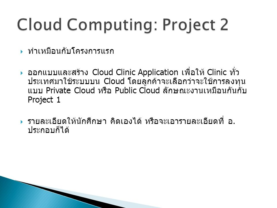 Cloud Computing: Project 2